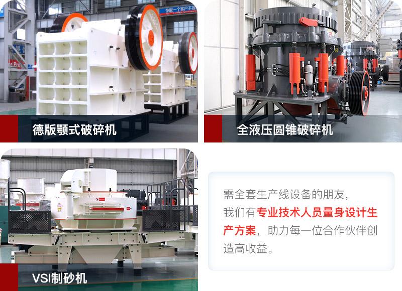鹅卵石制砂生产线设备配置