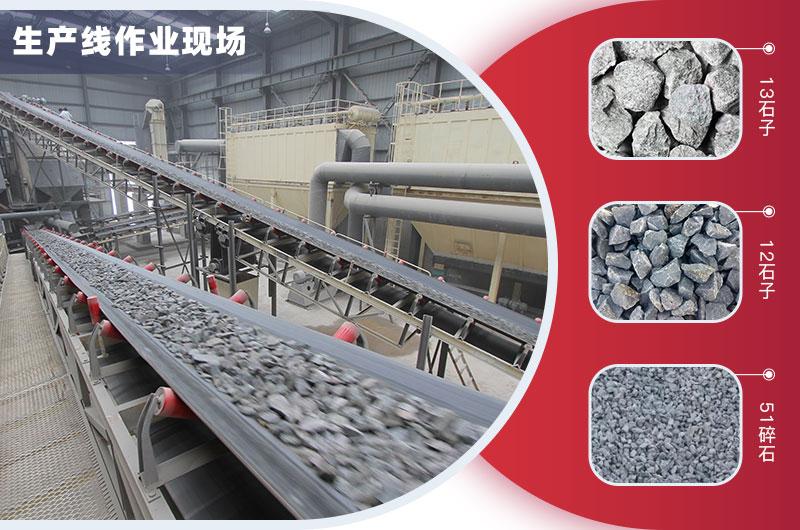 石料生产线成品