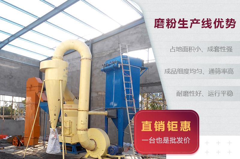 磨粉生产线优势