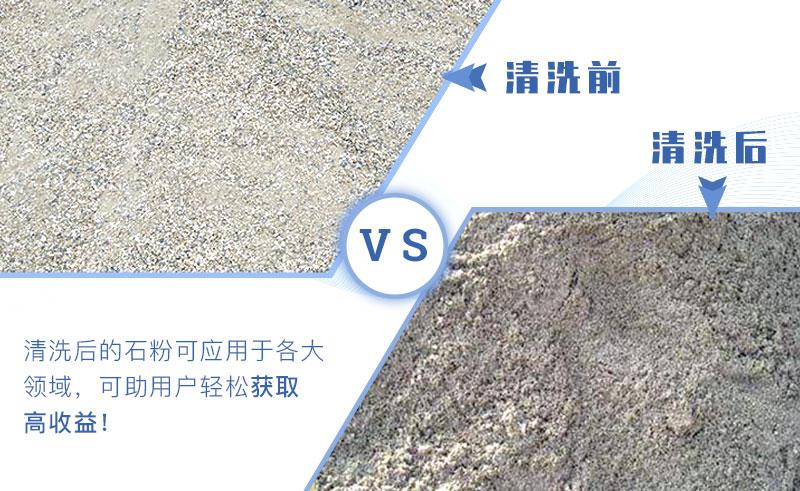 石粉清洗前后对比