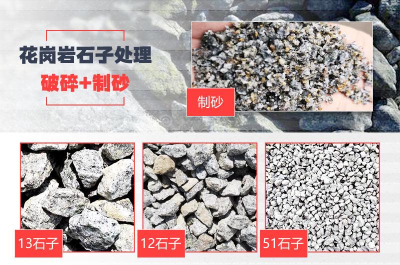 花岗岩石子与沙子成品
