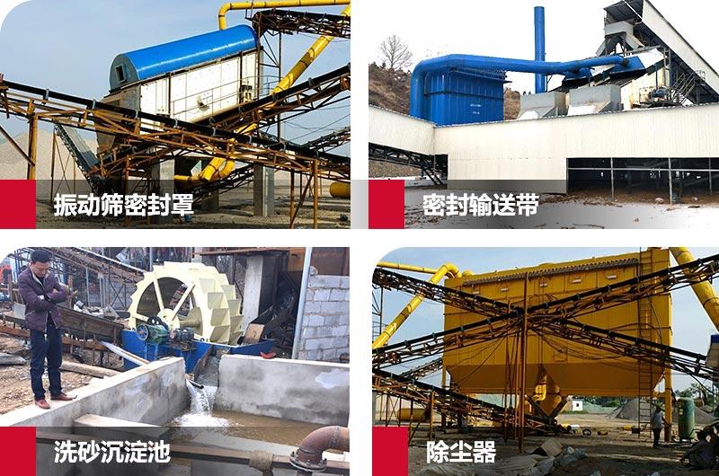 环保生产机制砂设备配置