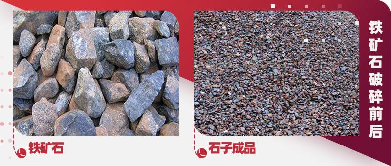 铁矿石破碎前后对比
