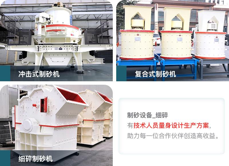 不同类型制砂机设备
