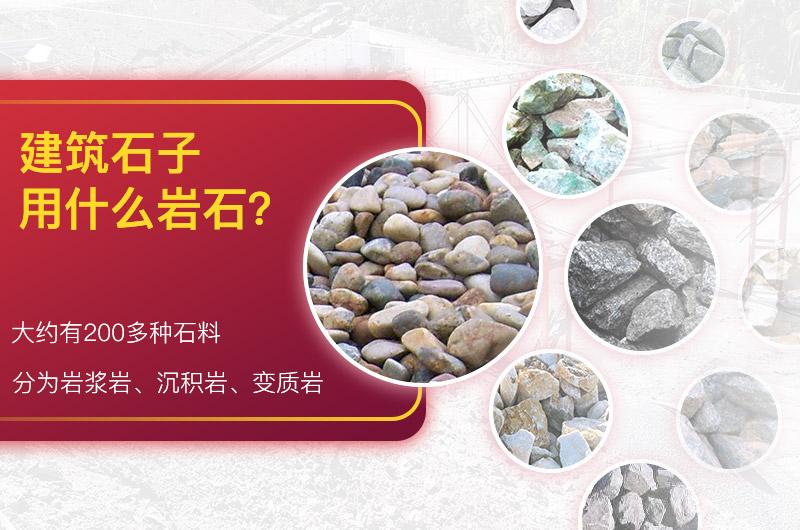 建筑石子种类