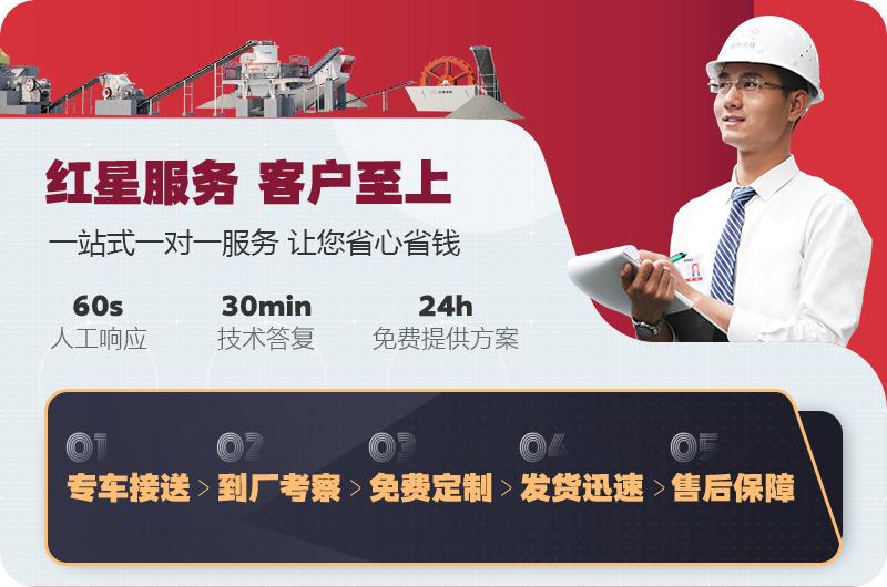 红星提供EPC项目总包服务