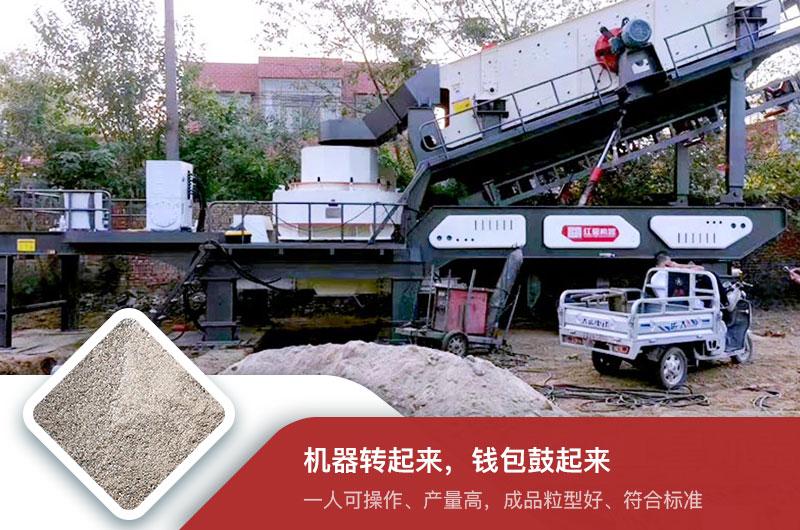时产100吨移动制砂机工作现场