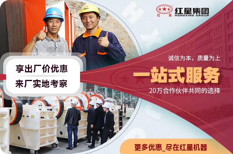 红星砂石设备厂家售后服务