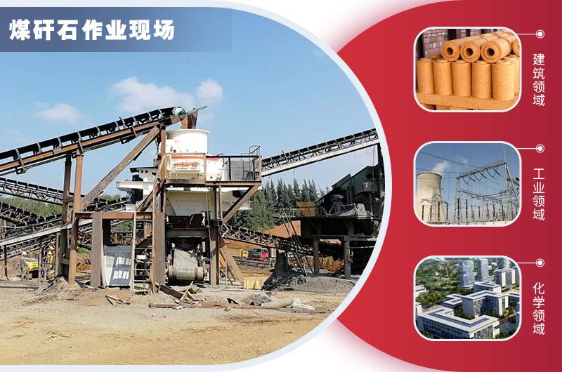 煤矸石的用途