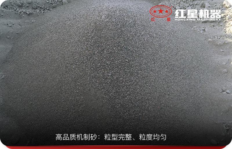 高品质机制砂展示