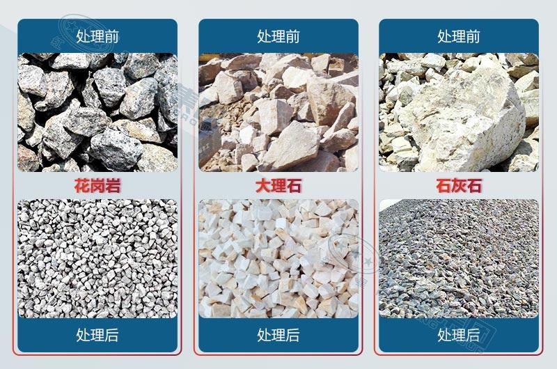 不同石头加工前后
