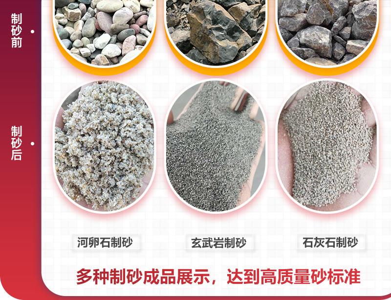不同原料制砂前后