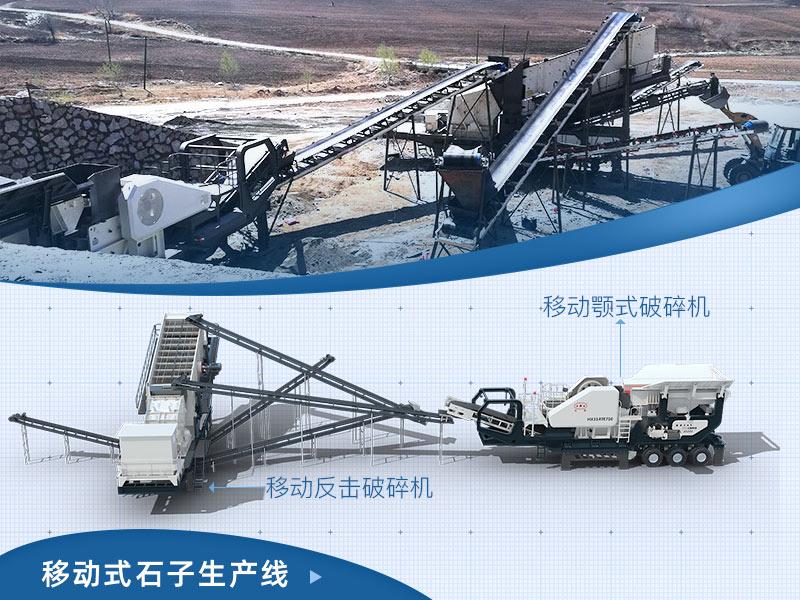 移动式石子生产线