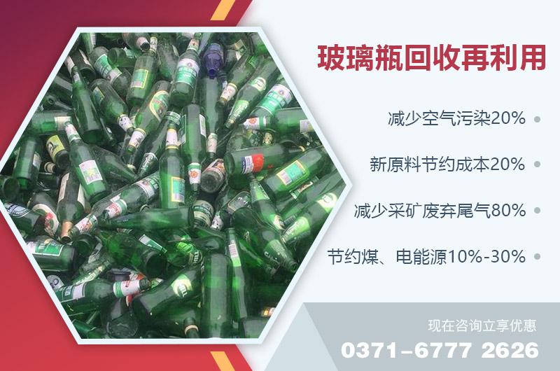 玻璃瓶回收再利用