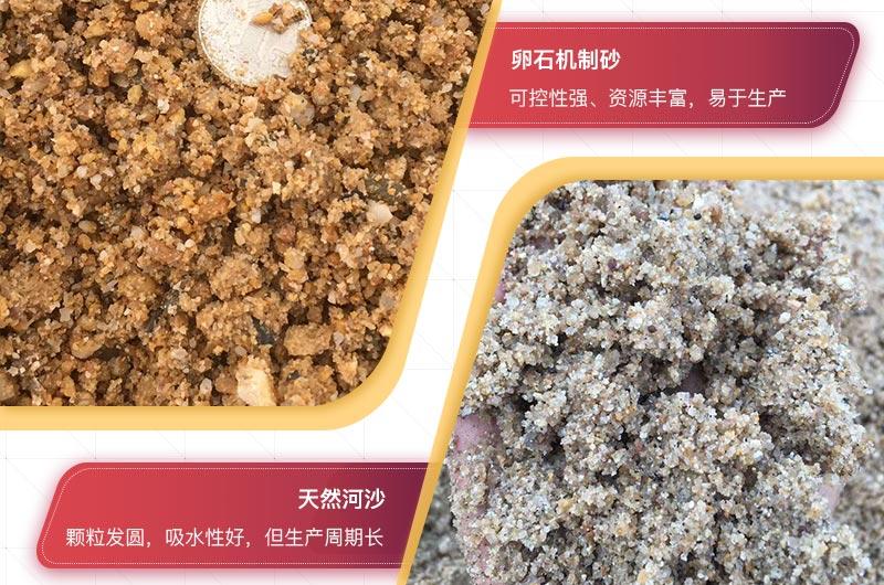 卵石机制砂与河沙对比