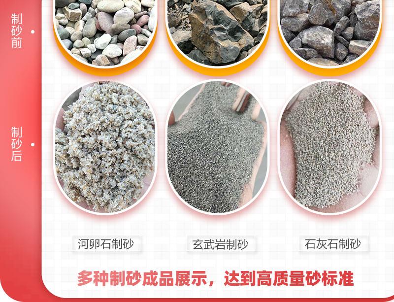 多种砂石原料可供选择