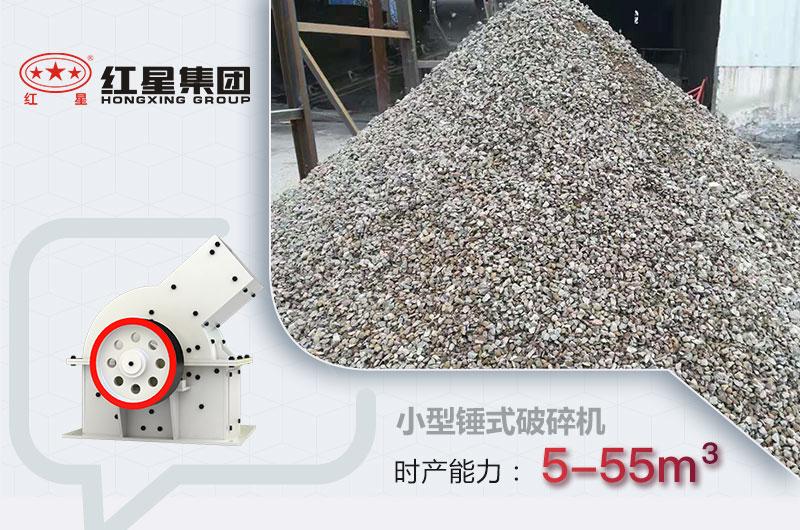 小型锤破成品及产量