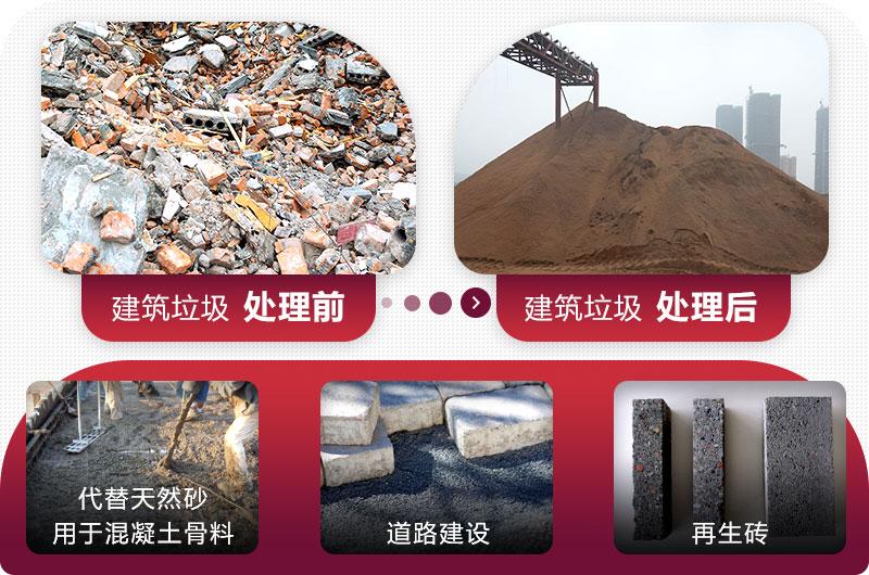 建筑垃圾处理前后
