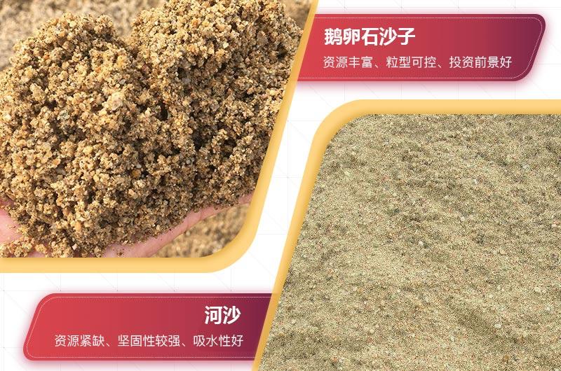 鹅卵石沙子和河沙