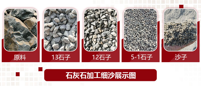 石灰石加工细沙展示图