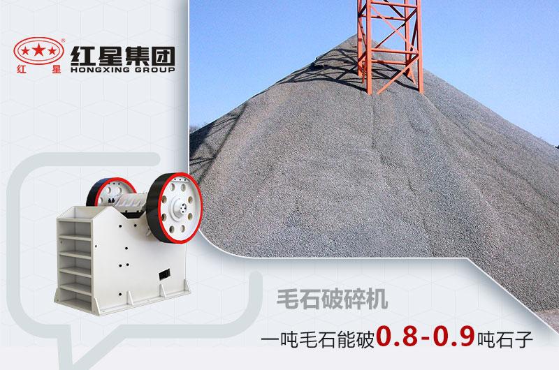 一吨毛石能破0.8-0.9吨石子