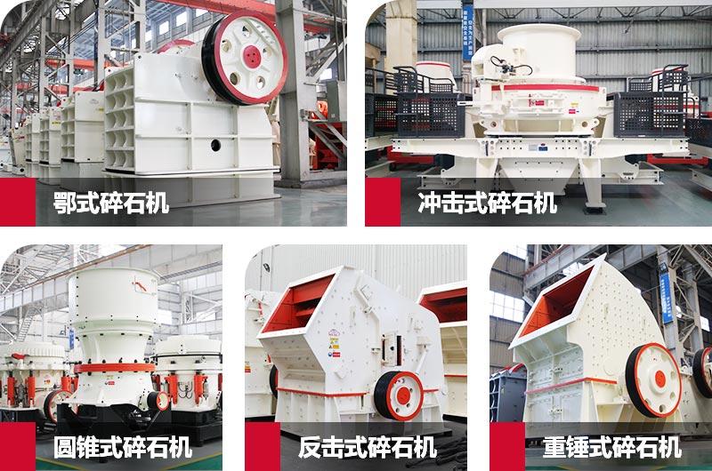 五种常见碎石机械