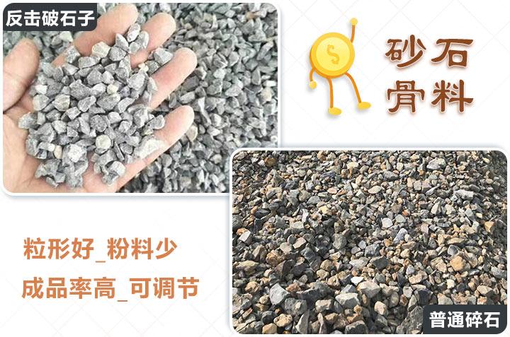 反击破石子与普通碎石