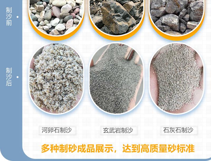 不同种类物料制沙前后