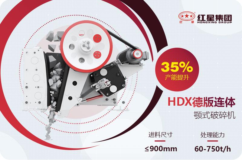 HDX德版连体颚式破碎机工作原理