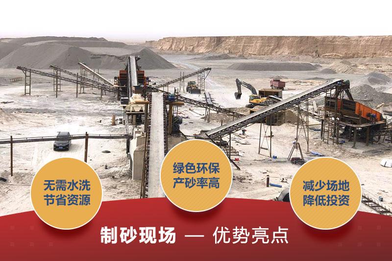 干式制砂生产线优势