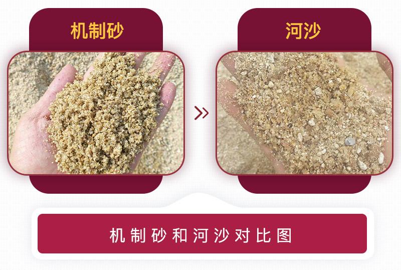 机制砂与河沙对比图