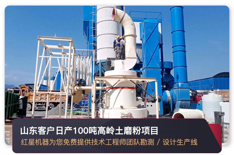 山东客户日产100吨高岭土磨粉现场图片