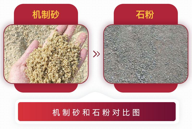 机制砂和石粉对比图
