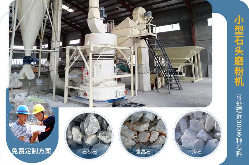 小型石头磨粉机图片
