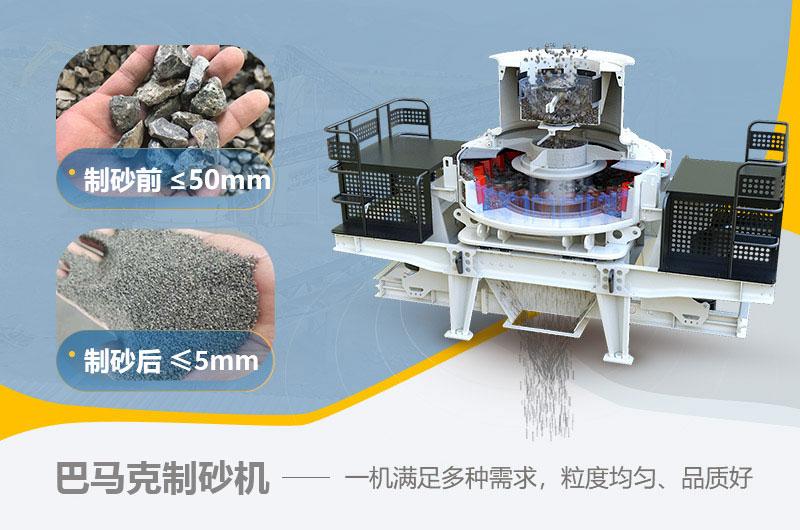 巴马克制砂机工作方式