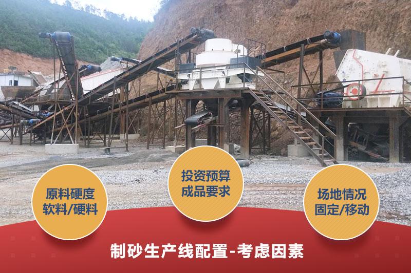 制砂生产线设备配置考虑因素