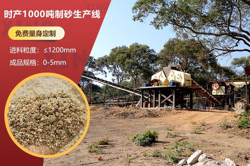 时产1000吨制砂生产线