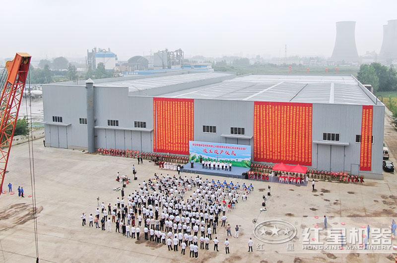 江苏客户封闭式环保石子生产线竣工仪式