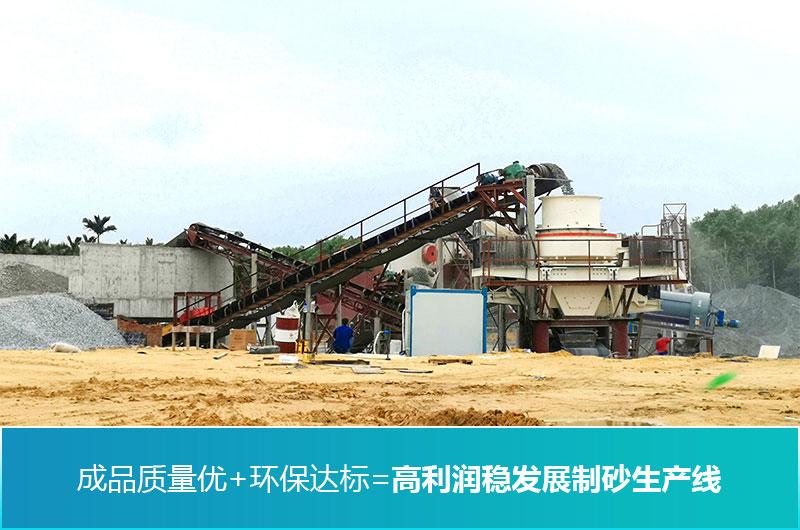 制砂生产线实拍