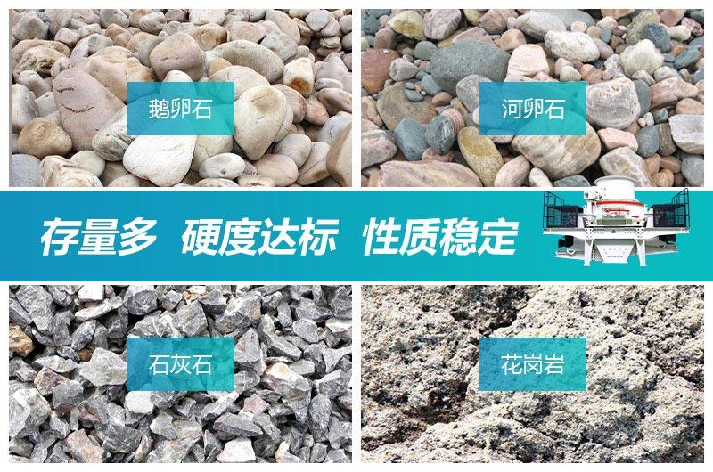 高品质制砂原料