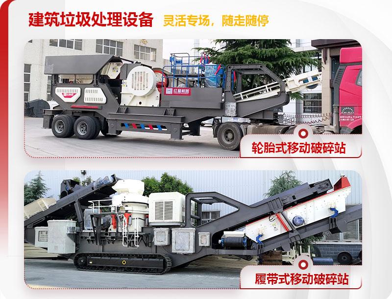 移动式建筑垃圾处理设备