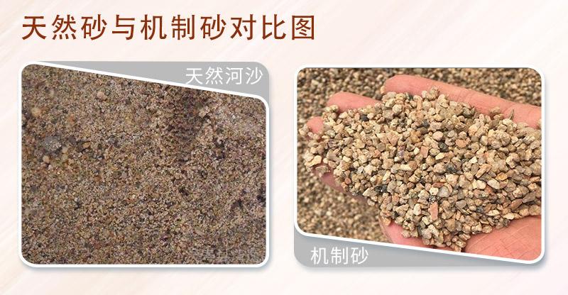 天然砂对比机制砂