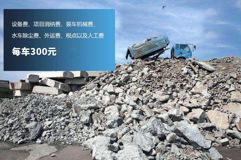 昂贵的建筑垃圾清运费