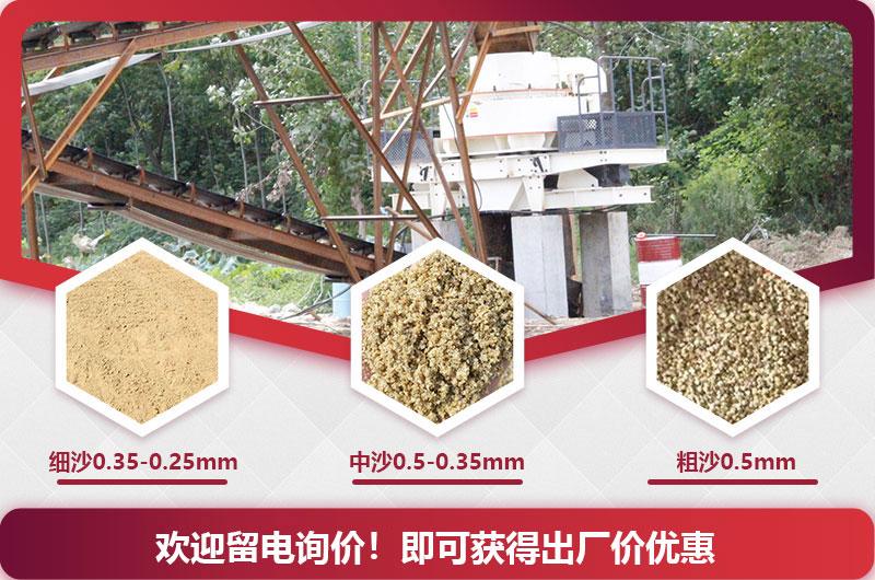 时产80吨制砂机
