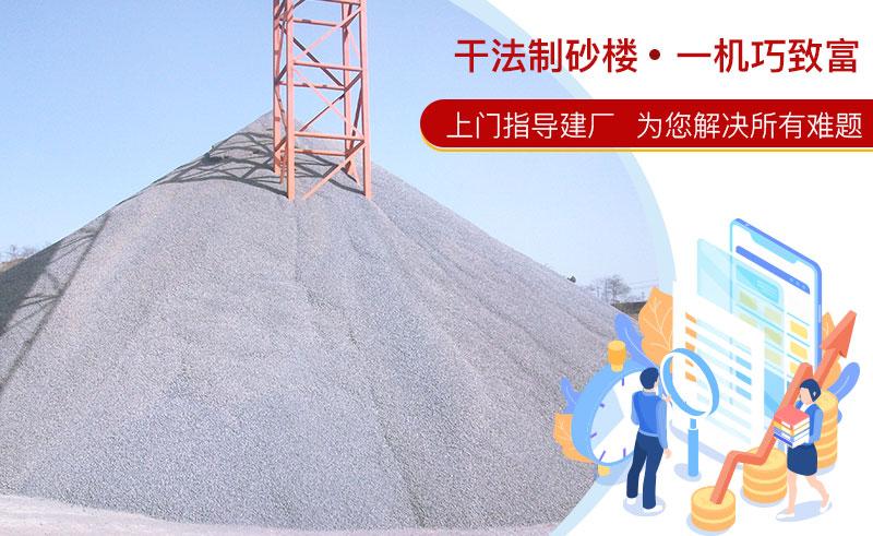 制砂机制砂