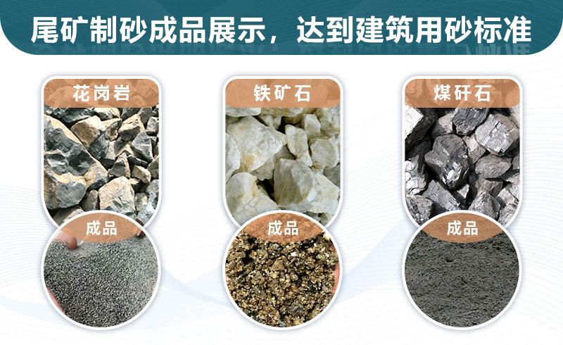 尾矿制砂成品展示