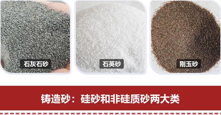 铸造砂原料