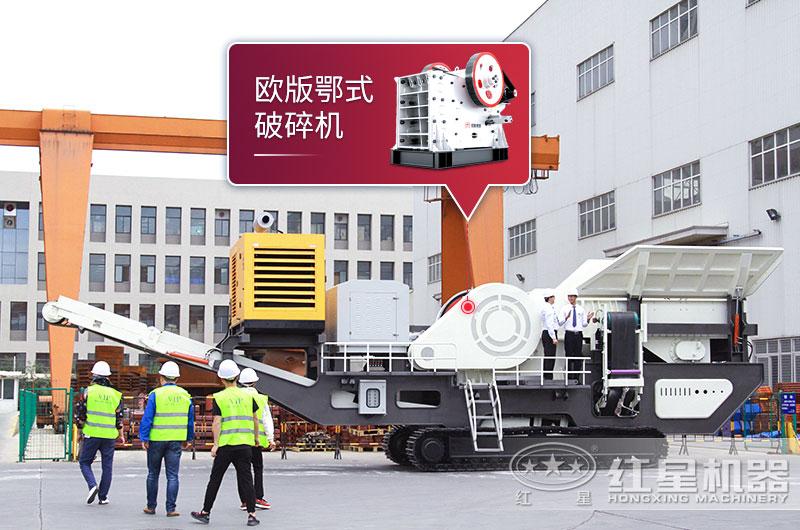 履带式时产200-300吨移动式碎石机