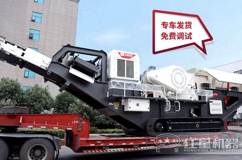 移动碎石机由红星厂家专车运输