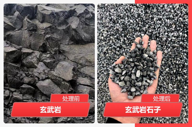 玄武岩石子对比